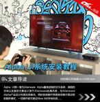 打造客厅游戏小霸王 Alpha UI安装教程