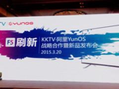 KKTV&阿里YunOS战略合作 联推U50电视
