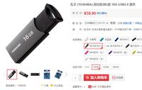 传输更高效 东芝USB 3.0 32GB 促销59.9
