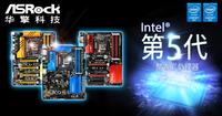蓄势待发 华擎9系主板支持Intel第5代