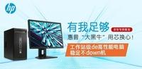 惠普Z228大黑牛工作站级台式PC京东首发