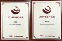 深信服两产品问鼎IT168年度技术卓越奖