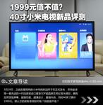1999元值不值?40寸小米电视新品评测