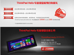 ThinPad Helix专业键盘版 预约有豪礼