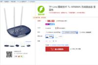 三天线设计 TP-LINK TL-WR886N特价96.5