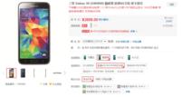联通4G+双卡双待 三星S5暴跌至2699元