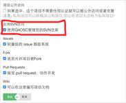 开源中国宣布 Git@OSC 支持 SVN 协议