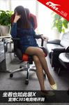 坐着也如此装X 宜博C301电竞椅评测