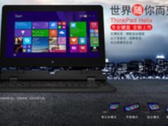 ThinPad Helix专业键盘版京东正式开售