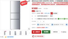 家用首选 海尔205升三门冰箱国美1688元