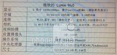 传微软Lumia940将支持虹膜扫描