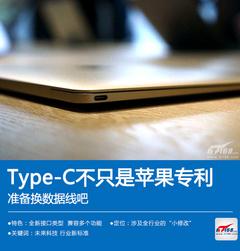 准备换数据线吧 Type-C不只是苹果专利
