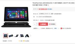 2in1办公新模式 Helix专业键盘版预售