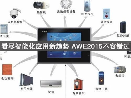 看尽智能化应用新趋势 AWE2015不容错过