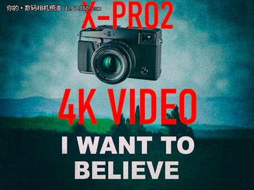 富士X-Pro2露出水面 将搭载4K视频功能