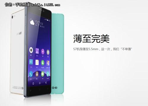 不单薄有设计 金立ELIFE S7正式发布