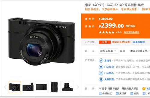 索尼黑卡开山之作 索尼RX100仅售2399元