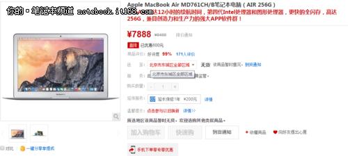 直降600 13寸MacBook Air 256G版7888元