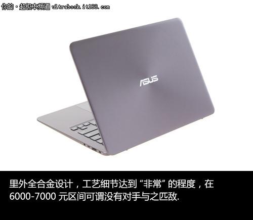 U305超极本的设计风格