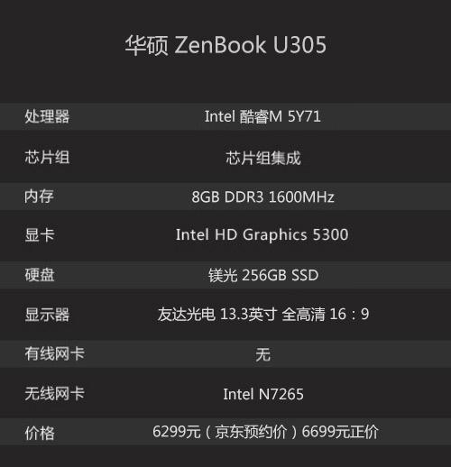 U305超极本的基本性能