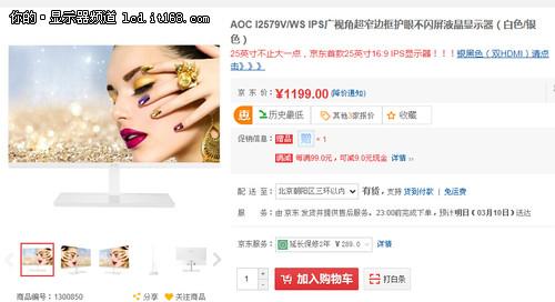 25寸IPS最低1199元 最值买显示器推荐
