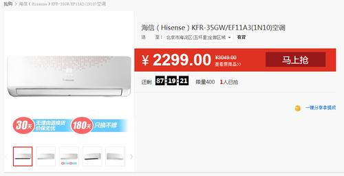 限时抢购 海信1.5P直流变频空调2299元