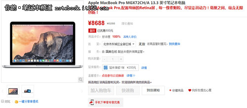 MacBook Pro 13低配版国美在线仅8688元