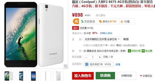 双卡八核4G 酷派大神F2手机国美仅898元