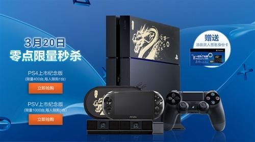 PS4国行首发前夕准备 PSN网速快的飞起