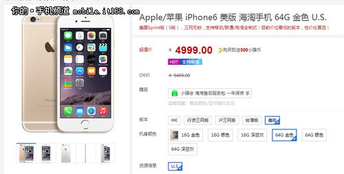 一周水货行情:苹果表发布iPhone6涨价