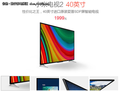 小米电视2 40英寸版发布 售价为1999元-it168 数字