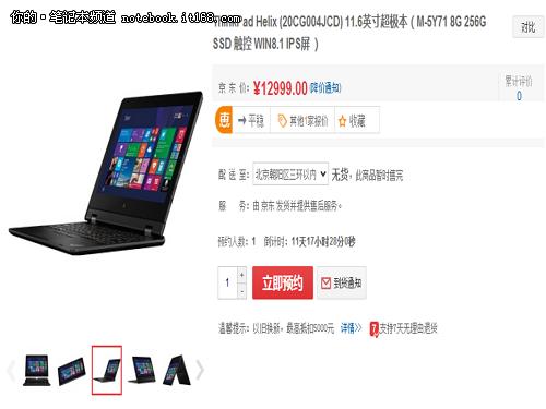世界随你而变 ThinkPad Helix强势来袭