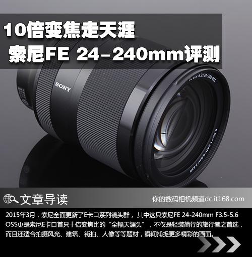 10倍变焦走天涯 索尼FE 24-240mm评测