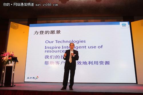 2015新启程 力登注册成立北京公司