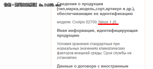 尼康1 J5下周发布 加入4K功能令人期待