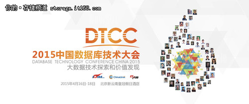2015 DTCC即将起航 存储专场先睹为快