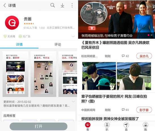移动互联网也娱乐 四款app探秘娱乐圈