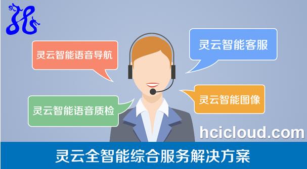 捷通华声:呼叫中心全方位智能客服方案图片