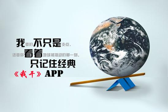 意能行我干app可否撬动地球