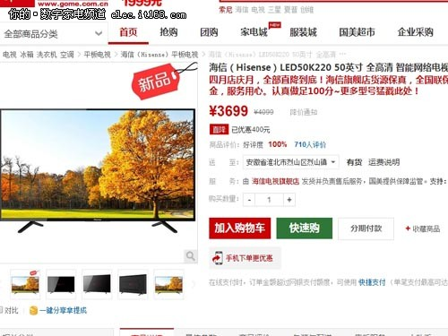 小米2仅3798元 热门50寸高清电视报价