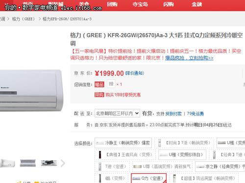 格力大1匹定频系列冷暖空调 仅售1999元