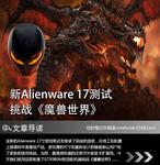 新Alienware 17测试 挑战《魔兽世界》