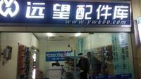 热烈恭贺远望配件库徐州加盟店隆重开业