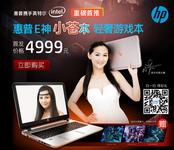 i7标准电压 惠普ENVY小苍本京东4999元