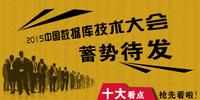 2015中国数据库技术大会十大看点抢先看