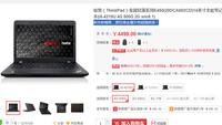 轻薄金属外壳 ThinkPad E450京东仅4299