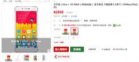 超薄Hi-Fi高颜值 vivo X5Max仅2800元
