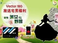OCZ旗舰级新品Vector180 放送宅男福利