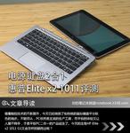 电源键盘二合一 惠普Elite x2 1011评测