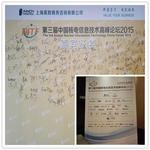 威努特出席中国核电信息技术高峰论坛